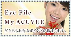 Eye File 快適で安心・安全なコンタクトレンズライフをサポートするシステム